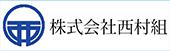 株式会社西村組