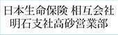 日本生命保険相互会社明石支社高砂営業部
