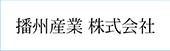 播州産業株式会社