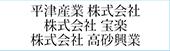 平津産業株式会社・株式会社宝楽・株式会社高砂興業