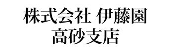 株式会社伊藤園 高砂支店