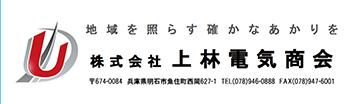 株式会社上林電気商会