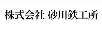 株式会社砂川鉄工所