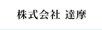 株式会社達摩