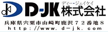 D-JK株式会社