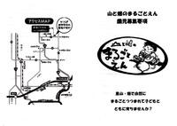 3月6日(木)入園説明会開催します