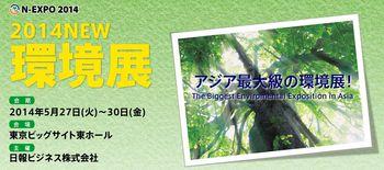 2014 NEW環境展 開催間近!!