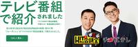 千葉TV 「ナイツのHIT商品会議室」にて4ダッシュが紹介されました
