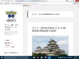姫路城でポケモン発見?