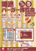 姫路バーガー博覧会2017