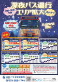 姫路駅 24時35分発 姫路獨協大学行深夜バス。4月から