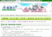 姫路の子ども園、全国初の認定取り消し