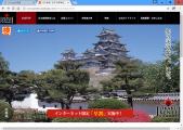 城を愛するすべての人に。第10回 日本城郭検定、姫路でも開催