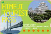 関西の観光三都は、京都・奈良・姫路 2017