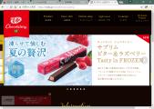 高級チョコの産地になる姫路。新工場の投資額は数百億?