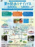 法隆寺と縁のある姫路。法隆寺ゆかりの都市文化交流協定締結