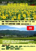大阪から西播磨への移住