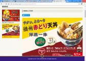 播州赤どり天丼
