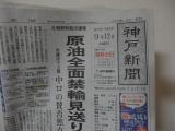 神戸新聞に替えました