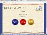 姫路検定(旧・姫路観光文化検定)