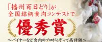 全国トップレベルの味、播州地鶏