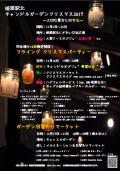 [予報] 今年の12月は、姫路駅前にカップルが溢れる