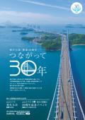 今年は瀬戸大橋開通30周年