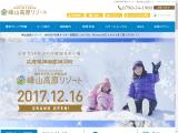 スキー&観光。京阪神から手軽なスキー場