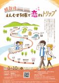 姫新線に春が来る? 「えんむす列車」運行