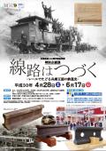 兵庫の鉄道史。起源は学問をすすめたあの先生