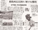 朝日新聞が、姫路西高定員割れ検証記事