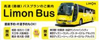 レモン色のバスで東京へ行こう