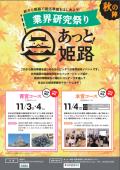 秋から姫路で就職活動を始めよう