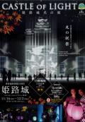 姫路城西の丸庭園貸切ツアー