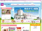 「いいものが安い」 ゆめタウン姫路、12月1日オープン
