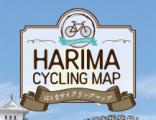 播磨サイクリングマップ