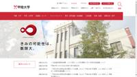 姫路市と甲南大学が包括連携協定