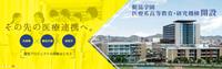 姫路に医療系高等教育・研究機構