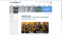 姫路獨協大生が、市長候補者による政策討論会を開催