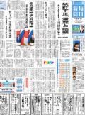 新聞統合版