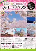 応募全作品を掲示。「姫路城の春 2019」を撮ろう