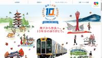 阪神なんば線開業10年。沿線効果絶大