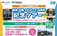姫路発奈良行き直通列車で、車庫巡りの旅