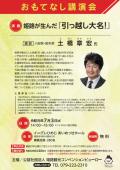 土橋章宏さんの講演会