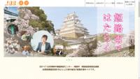 中播磨、西播磨で就職を考える人のサイト