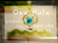 One Hula リズム&ステップ体験会♪ 3/6・13《舟小屋✳︎明石 OPEN企画》