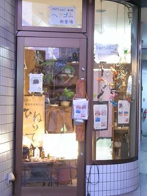 ひねりて開店2周年のご報告!