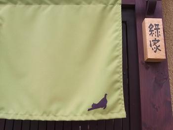 大阪のゲストハウス 緑家