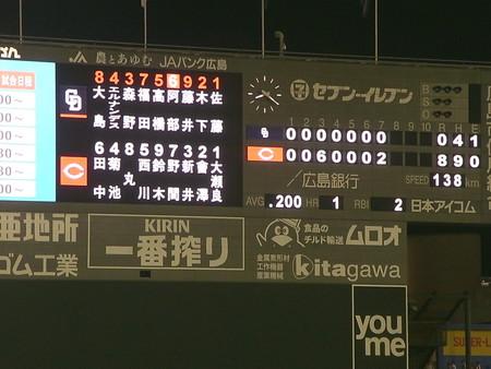 広島東洋カープが優勝してくれましたぁ♪