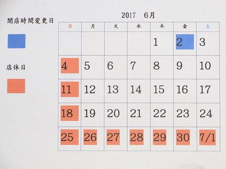 6月と7月始めの日程のお知らせ